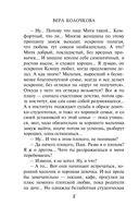 Зов Сирены (м) — фото, картинка — 8