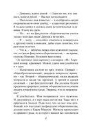 Леди-дракон. Факультет оборотничества (м) — фото, картинка — 4