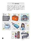 Найди, где! Игра и скетчбук для маленького путешественника — фото, картинка — 4