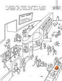 Найди, где! Игра и скетчбук для маленького путешественника — фото, картинка — 6