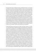 Блистательное величие. Истории из жизни великих мастеров медитации старого Тибета — фото, картинка — 11