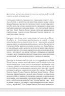 Блистательное величие. Истории из жизни великих мастеров медитации старого Тибета — фото, картинка — 12
