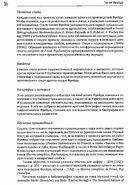 Читая Фрейда. Изучение трудов Фрейда в хронологической перспективе — фото, картинка — 8