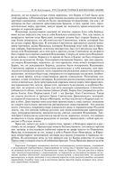 Русская история в жизнеописаниях ее главнейших деятелей. Полное издание в одном томе — фото, картинка — 11