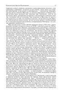Русская история в жизнеописаниях ее главнейших деятелей. Полное издание в одном томе — фото, картинка — 12