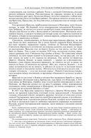 Русская история в жизнеописаниях ее главнейших деятелей. Полное издание в одном томе — фото, картинка — 13