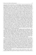 Русская история в жизнеописаниях ее главнейших деятелей. Полное издание в одном томе — фото, картинка — 14
