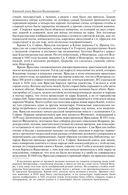 Русская история в жизнеописаниях ее главнейших деятелей. Полное издание в одном томе — фото, картинка — 16