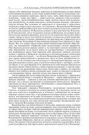 Русская история в жизнеописаниях ее главнейших деятелей. Полное издание в одном томе — фото, картинка — 7