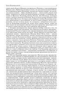Русская история в жизнеописаниях ее главнейших деятелей. Полное издание в одном томе — фото, картинка — 8