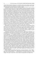 Русская история в жизнеописаниях ее главнейших деятелей. Полное издание в одном томе — фото, картинка — 9