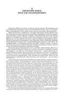 Русская история в жизнеописаниях ее главнейших деятелей. Полное издание в одном томе — фото, картинка — 10
