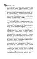 Коловрат. Знамение — фото, картинка — 11