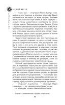 Коловрат. Знамение — фото, картинка — 13