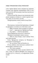 Волшебные истории. Новые приключения Елены Прекрасной — фото, картинка — 11