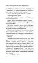 Волшебные истории. Новые приключения Елены Прекрасной — фото, картинка — 13