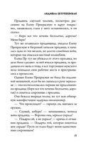 Волшебные истории. Новые приключения Елены Прекрасной — фото, картинка — 14