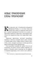 Волшебные истории. Новые приключения Елены Прекрасной — фото, картинка — 4