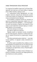 Волшебные истории. Новые приключения Елены Прекрасной — фото, картинка — 5