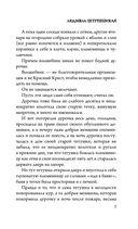 Волшебные истории. Новые приключения Елены Прекрасной — фото, картинка — 6