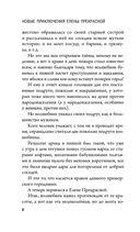 Волшебные истории. Новые приключения Елены Прекрасной — фото, картинка — 7