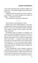 Волшебные истории. Новые приключения Елены Прекрасной — фото, картинка — 8