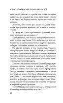 Волшебные истории. Новые приключения Елены Прекрасной — фото, картинка — 9