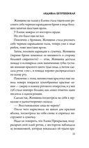 Волшебные истории. Новые приключения Елены Прекрасной — фото, картинка — 10