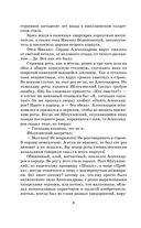 Гранатовый браслет — фото, картинка — 6
