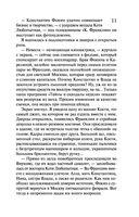 Ночной кошмар Железного Любовника. Кнопка управления мужем (м) — фото, картинка — 10