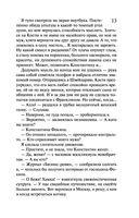 Ночной кошмар Железного Любовника. Кнопка управления мужем (м) — фото, картинка — 12