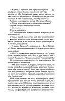 Ночной кошмар Железного Любовника. Кнопка управления мужем (м) — фото, картинка — 14