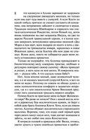 Ночной кошмар Железного Любовника. Кнопка управления мужем (м) — фото, картинка — 7