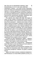 Ночной кошмар Железного Любовника. Кнопка управления мужем (м) — фото, картинка — 8