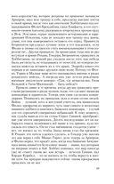 Адамант Хенны (м) — фото, картинка — 14