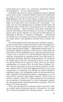 Адамант Хенны (м) — фото, картинка — 10
