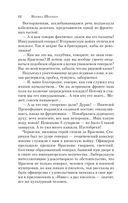 Тихий Дон. Книги III-IV (м) — фото, картинка — 11