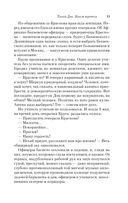 Тихий Дон. Книги III-IV (м) — фото, картинка — 12