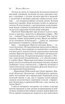 Тихий Дон. Книги III-IV (м) — фото, картинка — 13