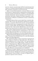 Тихий Дон. Книги III-IV (м) — фото, картинка — 5