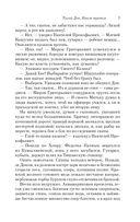 Тихий Дон. Книги III-IV (м) — фото, картинка — 6