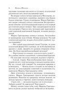 Тихий Дон. Книги III-IV (м) — фото, картинка — 7