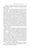 Тихий Дон. Книги III-IV (м) — фото, картинка — 8