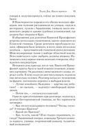Тихий Дон. Книги III-IV (м) — фото, картинка — 10