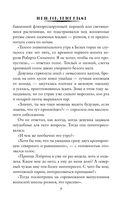 Лорды гор. Белое пламя — фото, картинка — 6