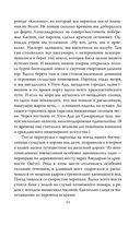 Россия в эпоху великих потрясений — фото, картинка — 11