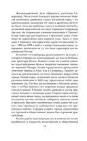 Россия в эпоху великих потрясений — фото, картинка — 12