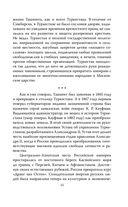 Россия в эпоху великих потрясений — фото, картинка — 13