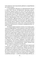 Россия в эпоху великих потрясений — фото, картинка — 14