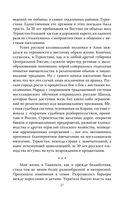 Россия в эпоху великих потрясений — фото, картинка — 15